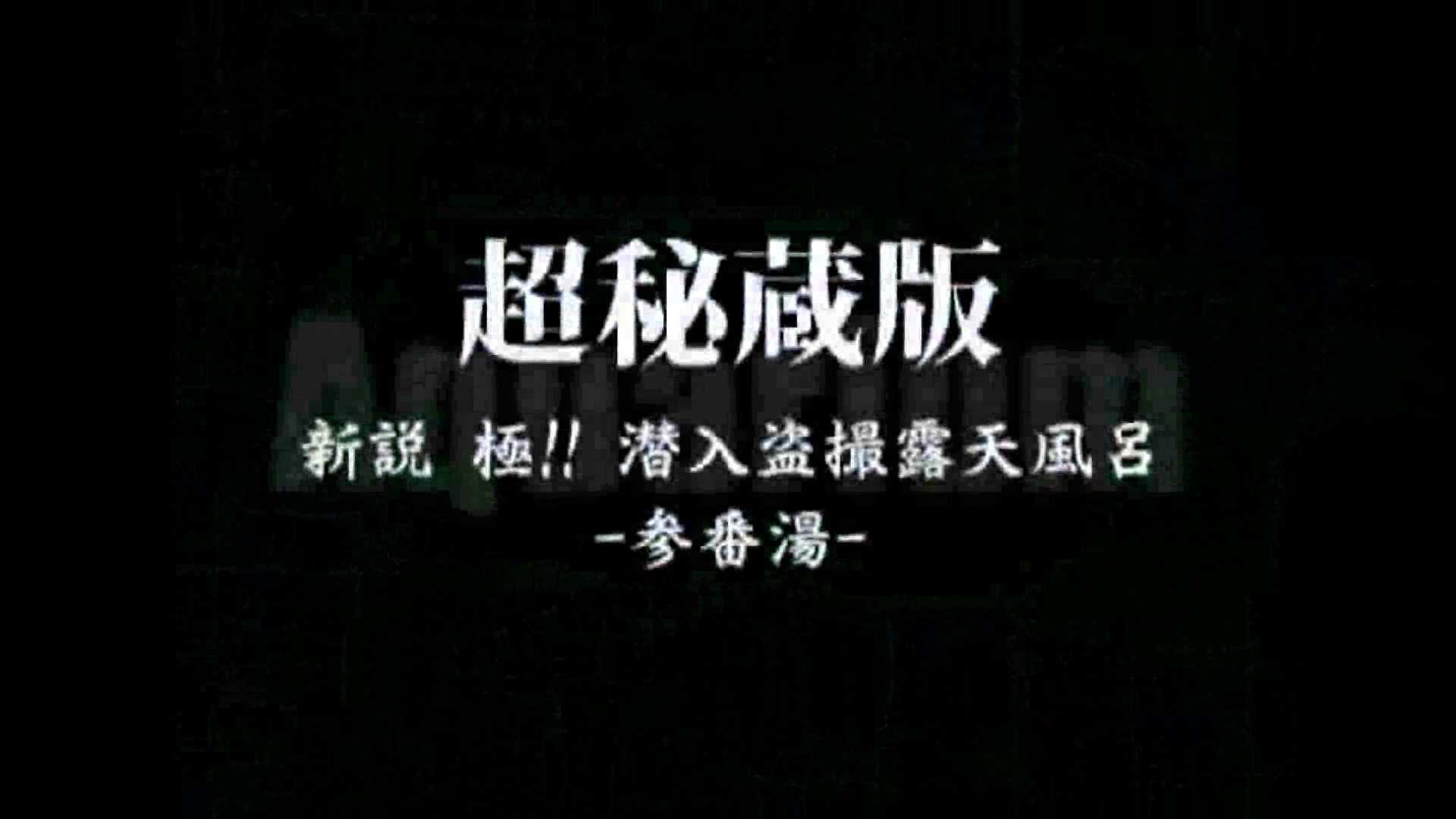 Aquaな露天風呂Vol.867潜入盗撮露天風呂参判湯 其の六 盗撮  96連発 4