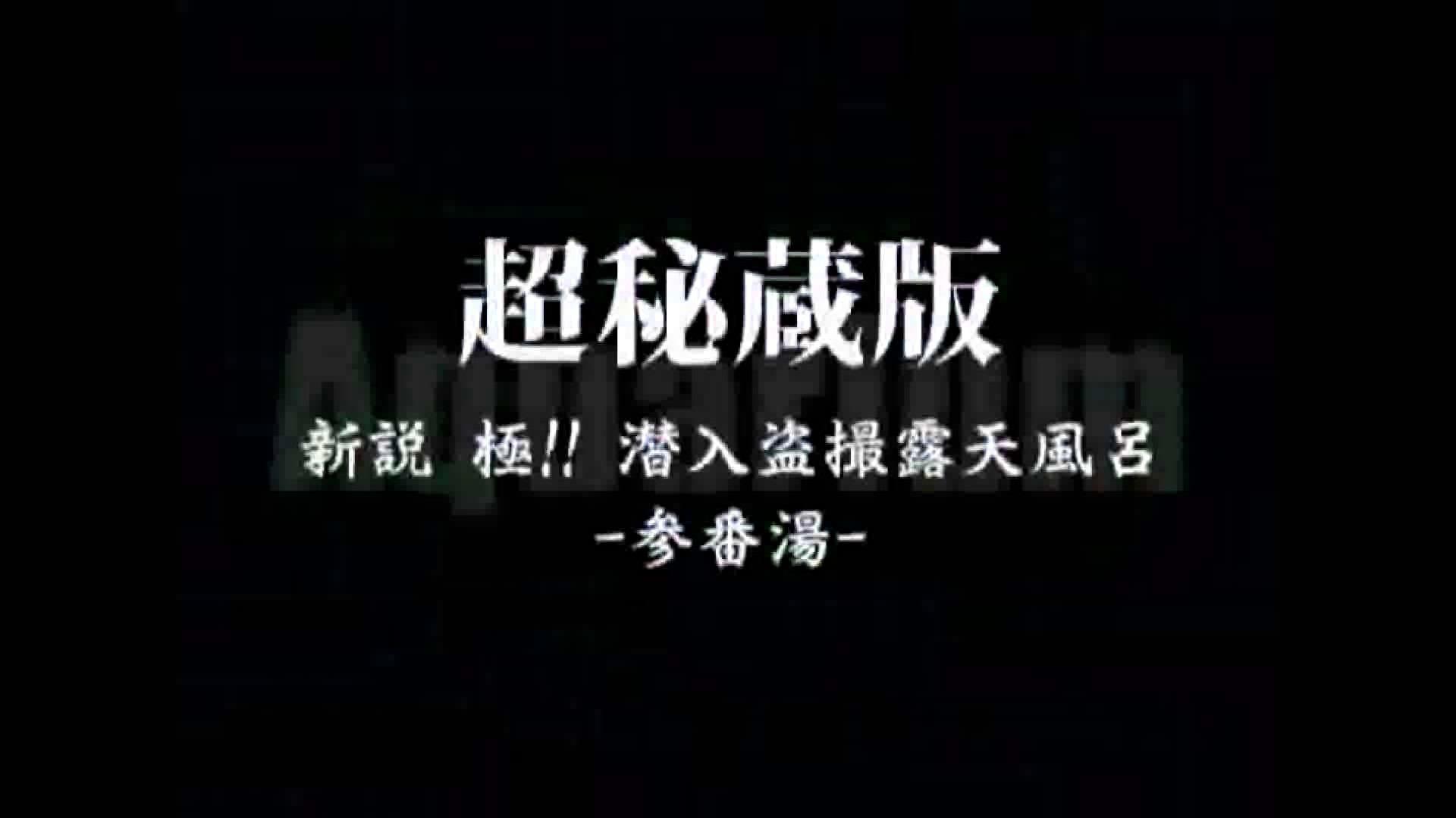 Aquaな露天風呂Vol.867潜入盗撮露天風呂参判湯 其の六 盗撮   露天  96連発 5