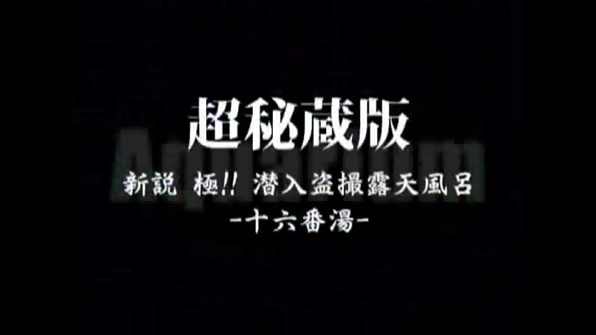 Aquaな露天風呂Vol.880潜入盗撮露天風呂十六判湯 其の六 盗撮 SEX無修正画像 47連発 3