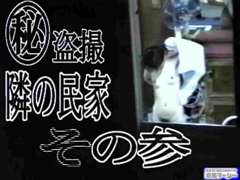 丸秘盗撮 隣の民家vol.3 OLすけべ画像 SEX無修正画像 76連発 2