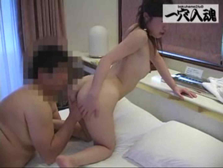一穴入魂 あさみに入魂 女子大生すけべ画像  73連発 40
